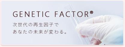 GENETIC FACTOR®